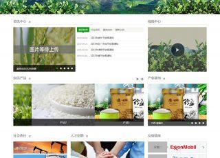 xin58 绿色 环保 太阳能 石油 化工 港口 贸易 农业 科技 商务 WordPress中英文模板主题