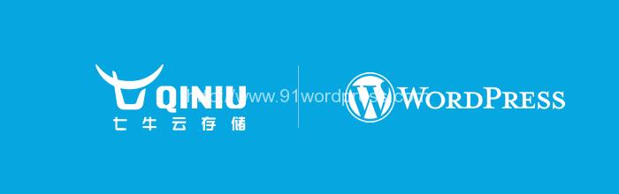 wp-qiniu