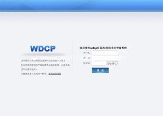 如何解决WDCP Apache错误日志巨大的问题以及减小错误日志的方法